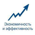 Экономичность и эффективность